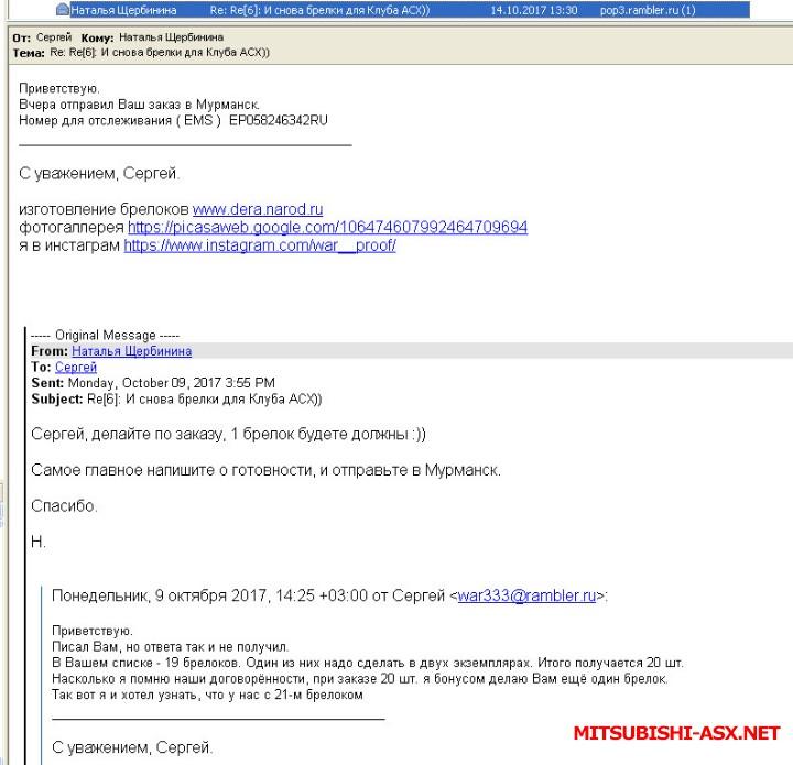 Заказ КЛУБНЫХ БРЕЛКОВ - Моё письмо от 14.10.jpg