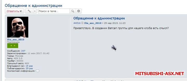 Обращение к администрации - Fly.JPG