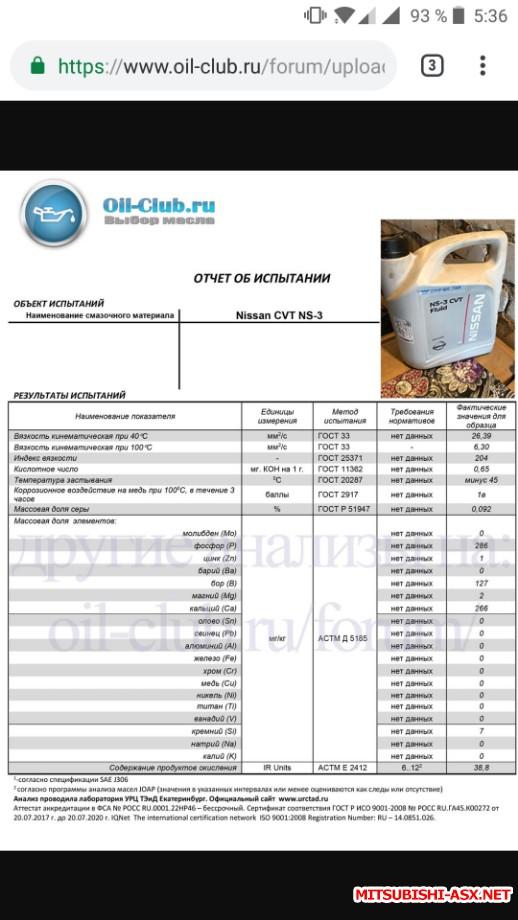 Замена масла в вариаторе CVT Фотоотчёт - Screenshot_20190411-053638.jpg