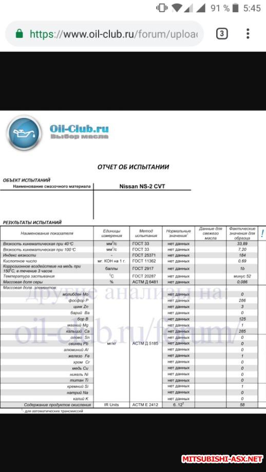 Замена масла в вариаторе CVT Фотоотчёт - Screenshot_20190411-054506.jpg