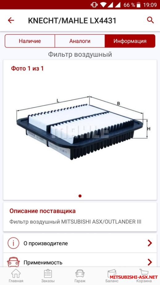 Воздушный фильтр двигателя - Screenshot_20190514-190929.jpg