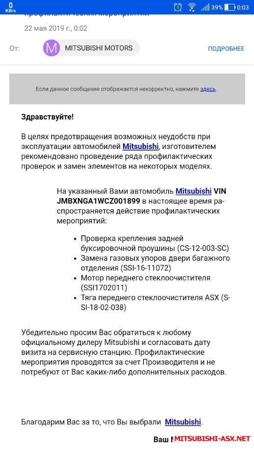 Отзывная кампания Mitsubishi - ООО ММС Рус  - Screenshot_20190522-000319.jpg