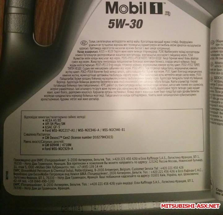 Выбор моторного масла - IMG_20190530_233446.jpg