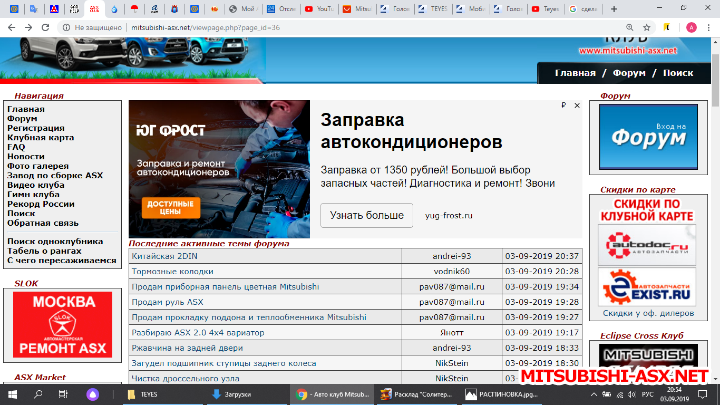 Обращение к администрации - Снимок экрана (1).png