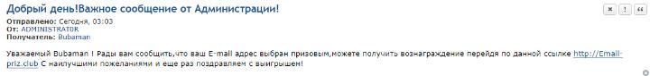 Обращение к администрации - спам.png
