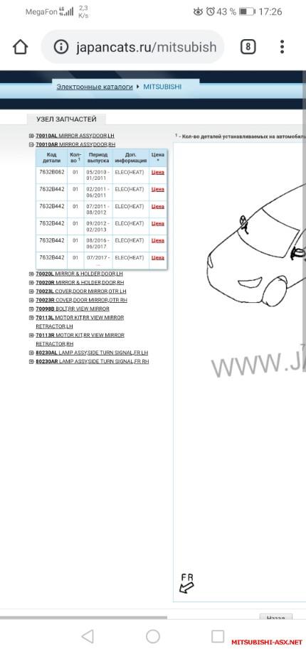 Каталог запчастей номера и их аналоги - Screenshot_20200403_172608_com.android.chrome.jpg