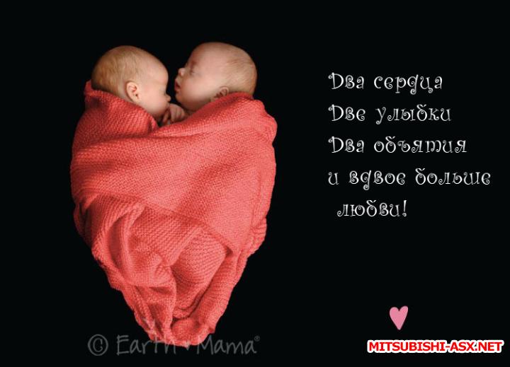 Поздравления с рождением близняшек маме