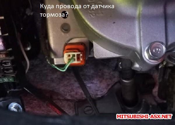 Подключение Круиз-контроля на Mitsubishi ASX с МТ - IMG_20200529_091512.jpg