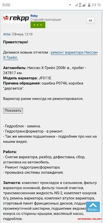 Обращение к администрации - Screenshot_20200816_090652.jpg