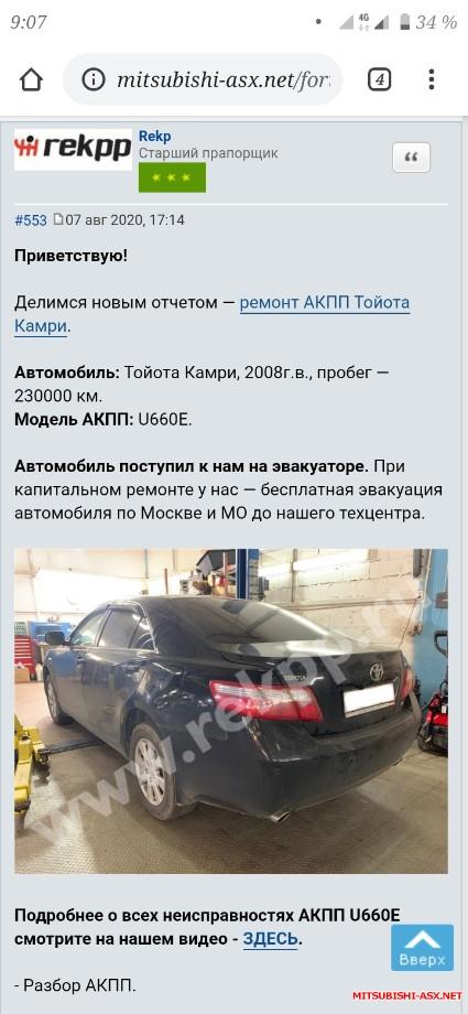 Обращение к администрации - Screenshot_20200816_090713.jpg