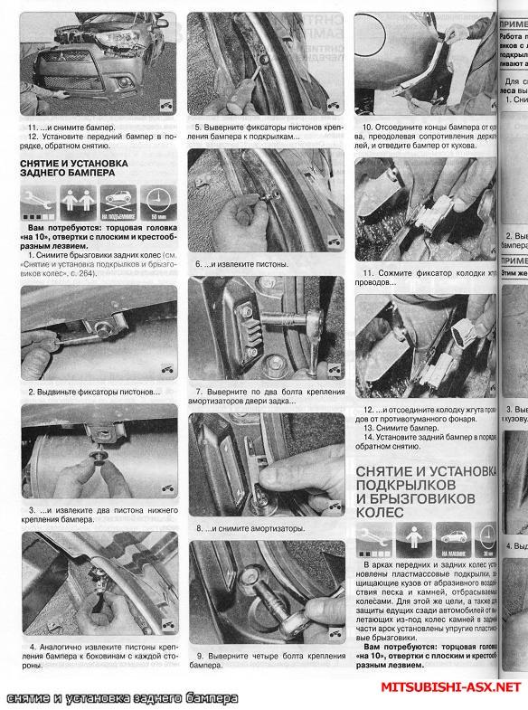 Как снять бампер у Mitsubishi ASX - ae61cbafc466.jpg