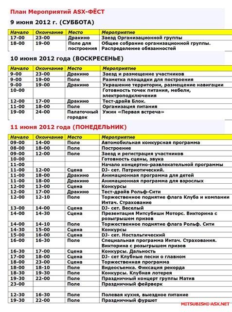 ASX-ФЕСТ ФЕСТИВАЛЬ КЛУБА с установлением РЕКОРДА РОССИИ  - 53f845d0a350.jpg