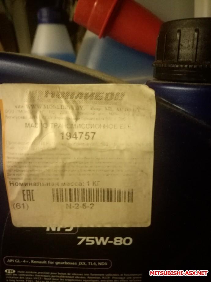 Продам для asx 2012 года с мотором 1,6 - IMG_20200831_203006.jpg