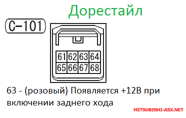 Распиновка колодки штатной магнитолы - 5881332_m.png