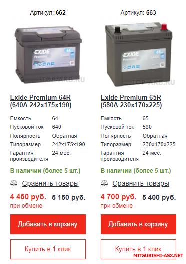 Аккумулятор на ASX - Акк.png