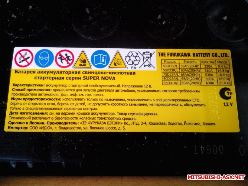 Аккумулятор на ASX - 75D23L_2.jpg