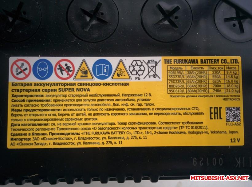 Аккумулятор на ASX - 75D23L_3.jpg