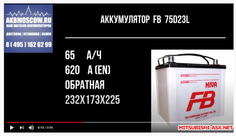 Аккумулятор на ASX - FB75D23L_пусковой ток по EN.PNG