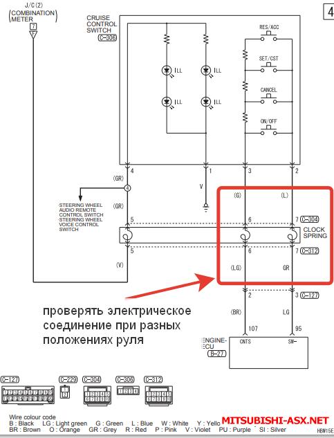 Подключение Круиз-контроля на Mitsubishi ASX с МТ - 2020-12-23_13-48-14.png