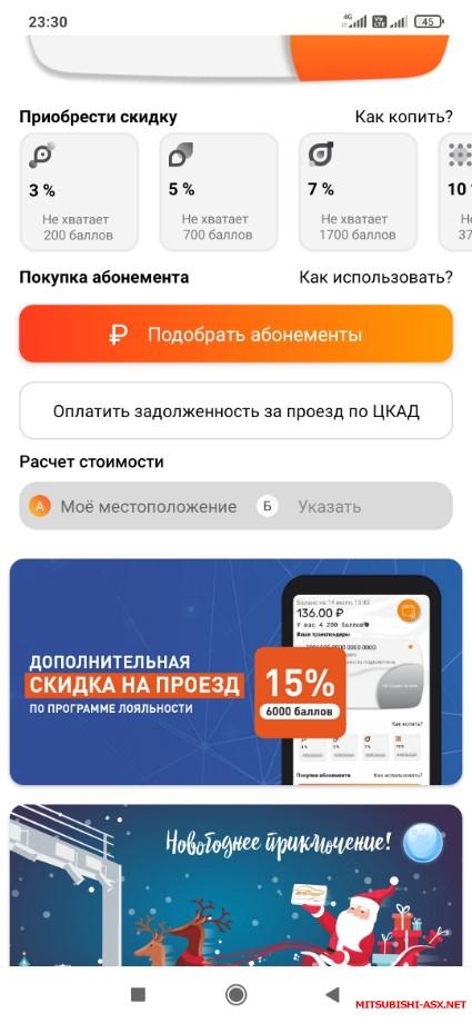 Болталка флудильня  - Screenshot_2021-01-05-23-30-49-108_ru.russianhighways.mobile.jpg