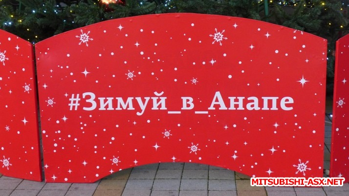 Новогодняя автопрогулка в Анапу из Воронежа 29.12.20 - 03.01.21 - P1470767.JPG