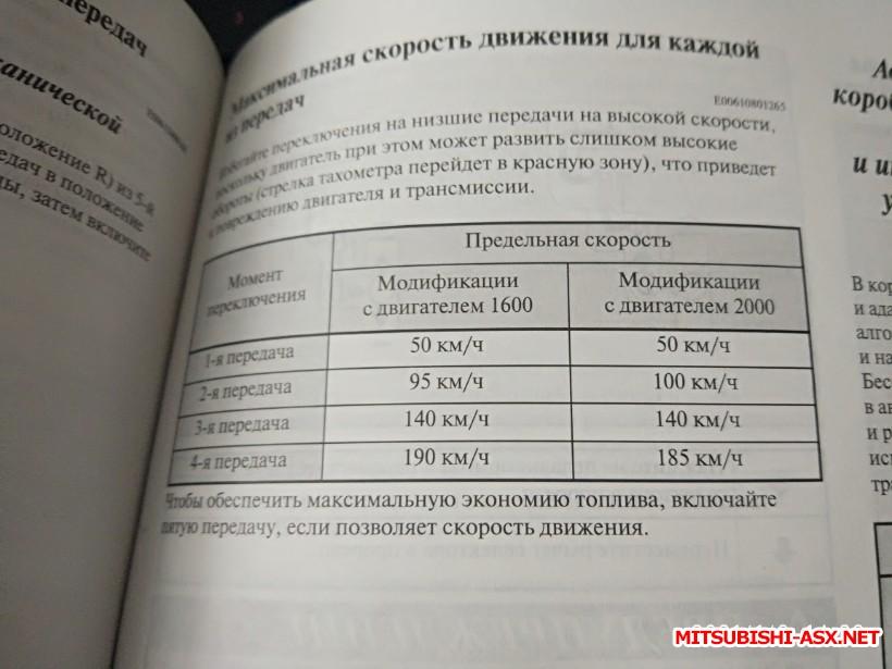 Юсер мануал 4-25 - IMG_20210109_142221.jpg