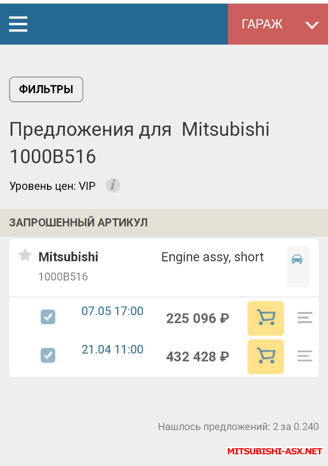 Ресурс двигателя - Screenshot_2021-03-16-01-33-26-683_com.opera.browser.png