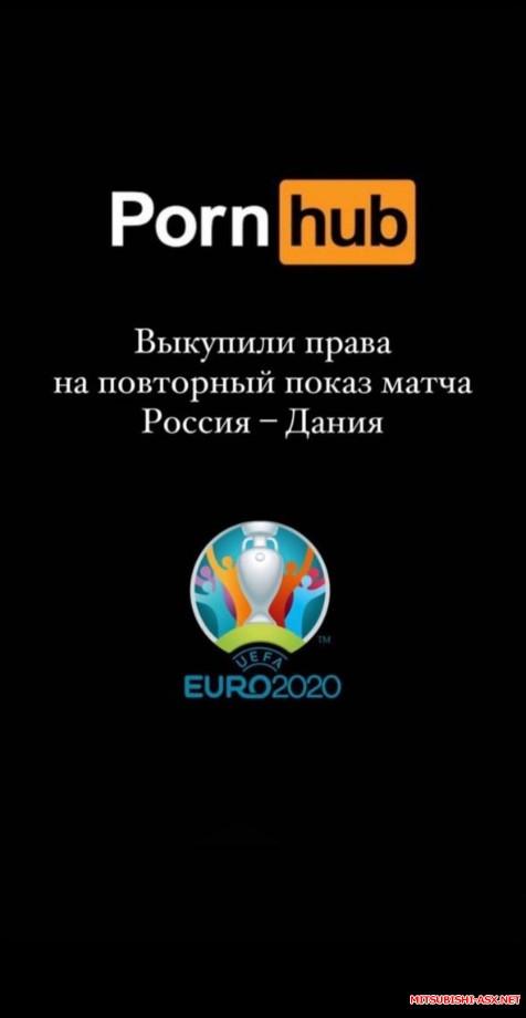 Лига Европы и Лига чемпионов - порнхвб.jpg