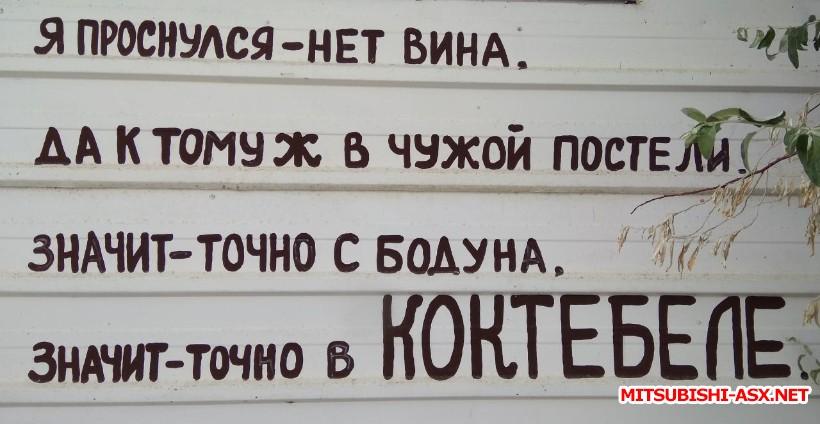В Крым на машине - IMG-20210722-WA0029.jpg