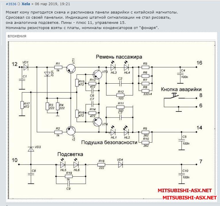 Китайская 2DIN - Схема платы аварийки_3.JPG