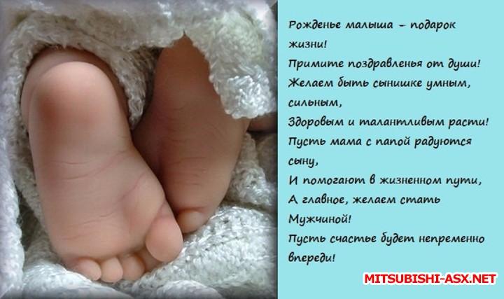 Поздравления с рождением сына в вк