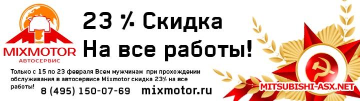 [Москва] MixMotor - Техцентр по ремонту Mitsubishi - 23 февраля.jpg