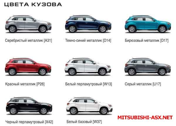 Цвета кузова Mitsubishi ASX - ASX_Colors.jpg
