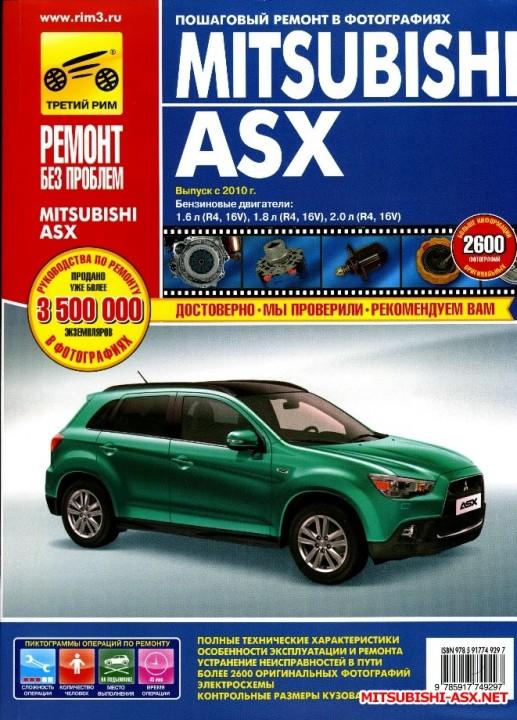 Руководство по ремонту и обслуживанию Mitsubishi ASX 2011 - 1.jpg