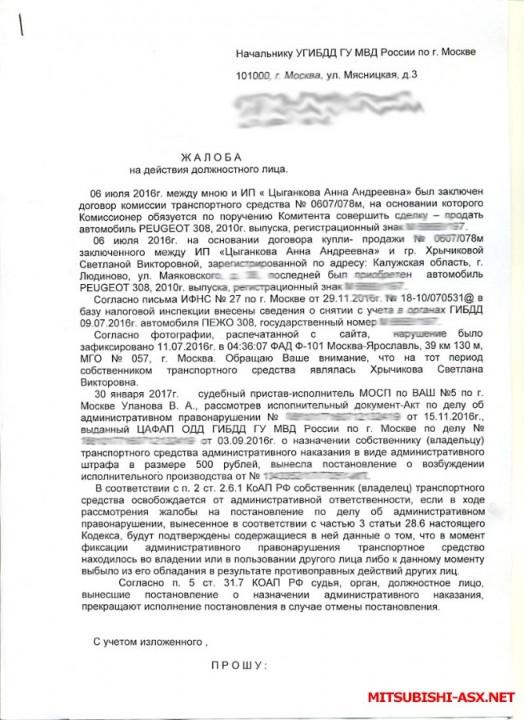 2 страница - жалобы в гибддАСХ.jpg