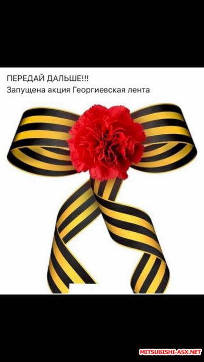 УСПЕЙ ПОЗДРАВИТЬ ВЕТЕРАНОВ - 2017 - лента.PNG