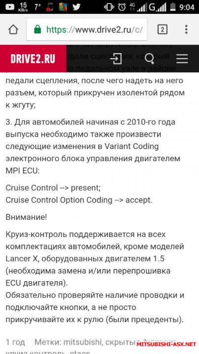 Активация круиз контроля - Screenshot_2017-05-08-09-04-38.png