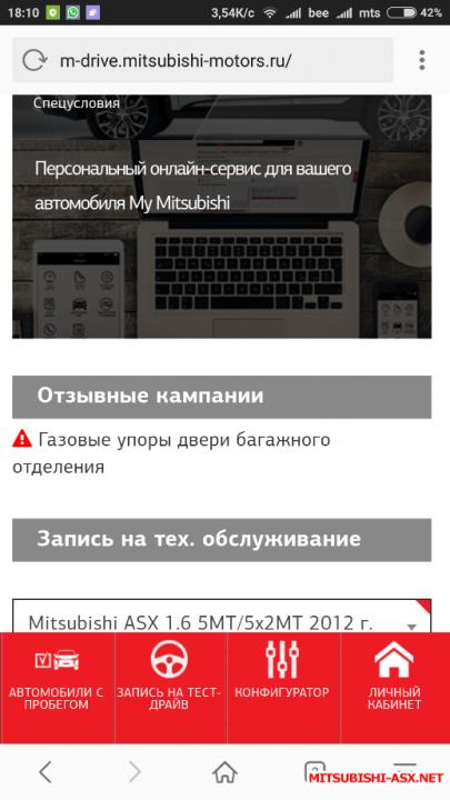 Отзывная кампания Mitsubishi - ООО ММС Рус  - Screenshot_2017-07-06-18-10-24-584_com.opera.browser.png