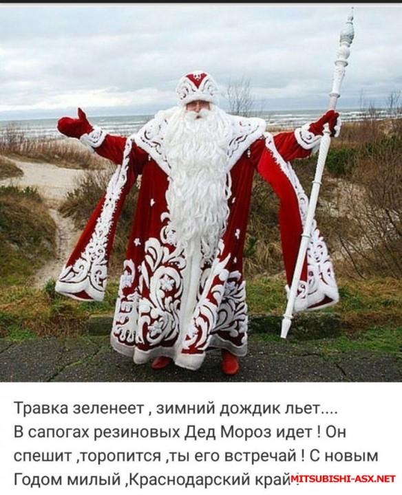 Болталка Краснодар - IMG-20171231-WA0002.jpg