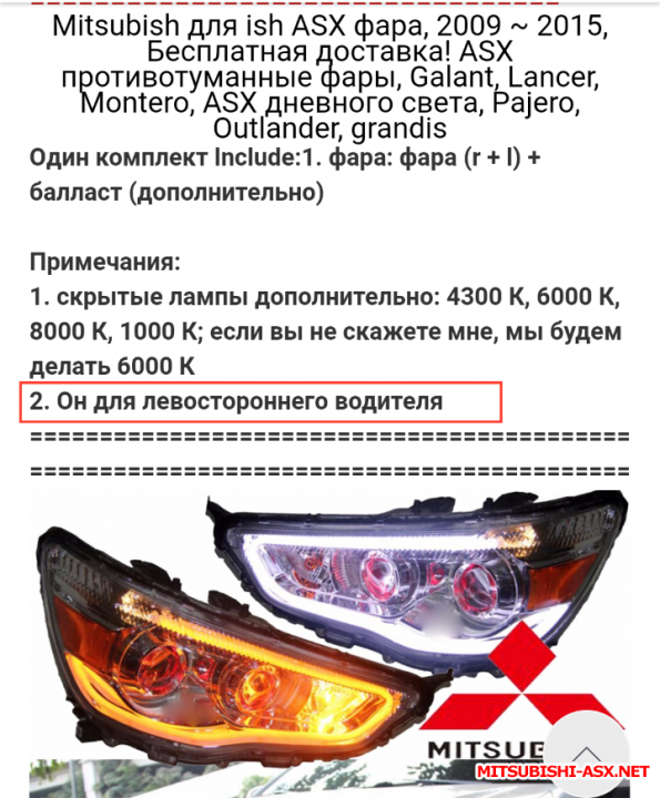 Ксенон для Mitsubishi ASX - Screenshot_2018-02-02-20-36-21-946_com.opera.browser.png