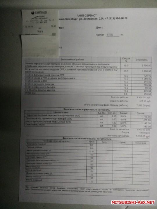 [Санкт-Петербург] АМП-Сервис ремонт MITSUBISHI - IMG_20180323_200132.jpg