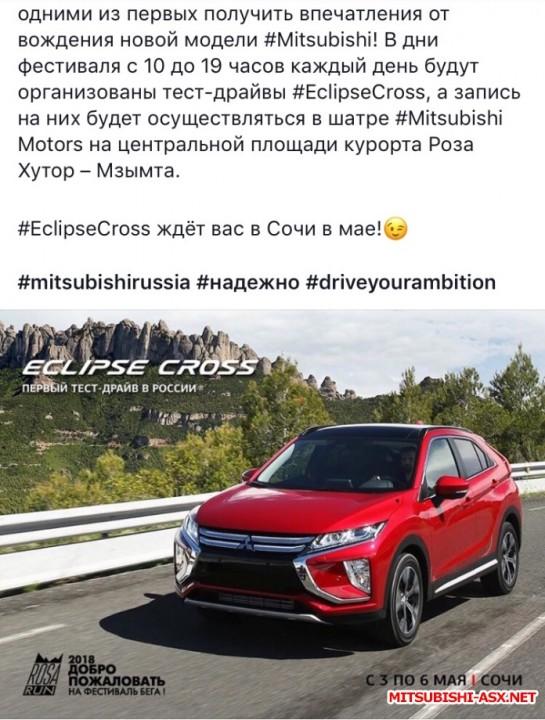 Приглашение на Закрытую Презентацию Mitsubishi Eclipse Cross от ММС Рус - C4DBC05C-F4D6-40E9-BF91-A4A2EDBD78A6.jpeg