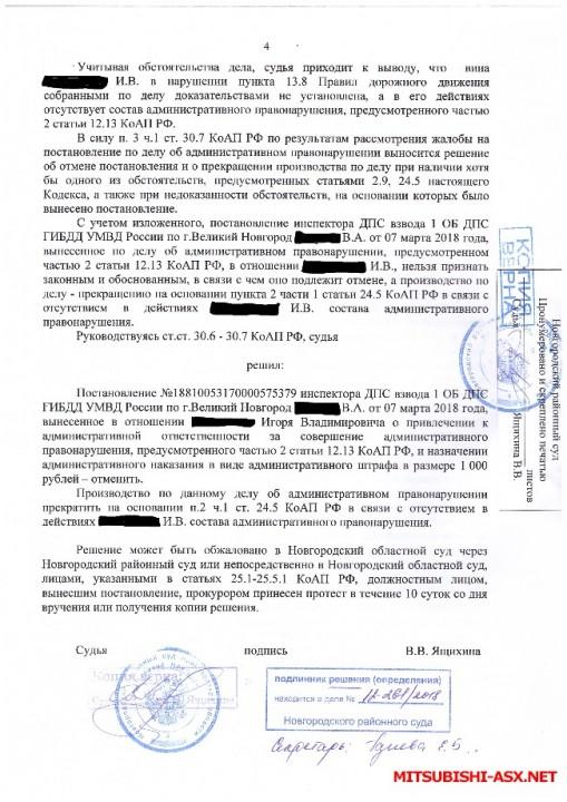 Случаи на дороге - Постановление.jpg