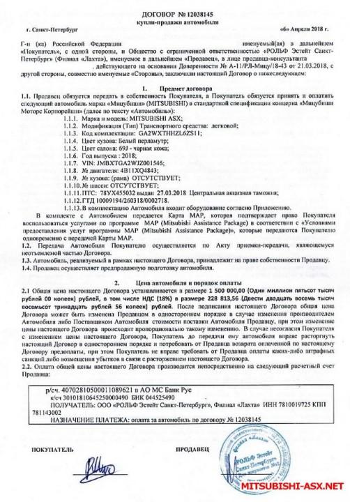 [Санкт-Петербург] РОЛЬФ Лахта - отзывы, пожелания, вопросы - договор.jpg
