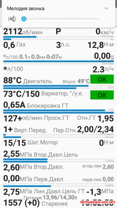 Счётчик деградации масла в вариаторе - Screenshot_20180722-105254.png