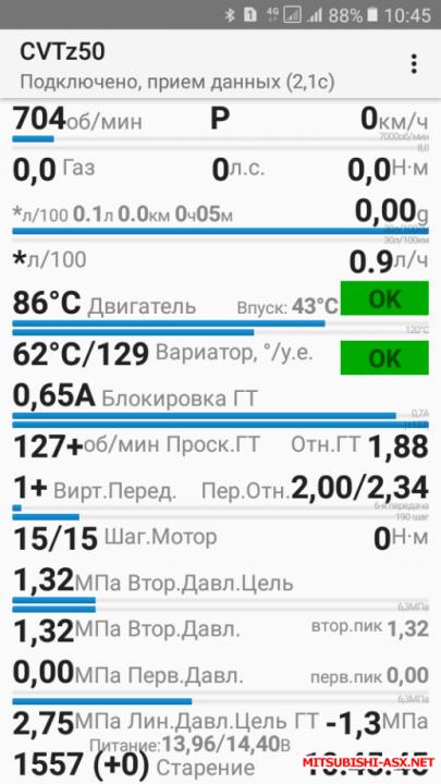 Счётчик деградации масла в вариаторе - Screenshot_20180722-104546.png