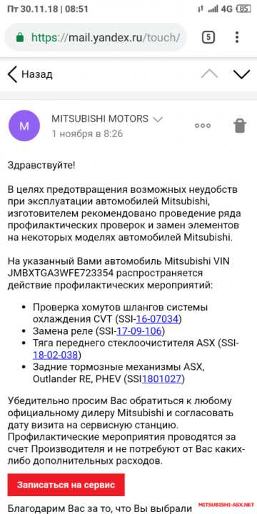 Отзывная кампания Mitsubishi - ООО ММС Рус  - Screenshot_2018-11-30-08-51-11-635_com.android.chrome.png