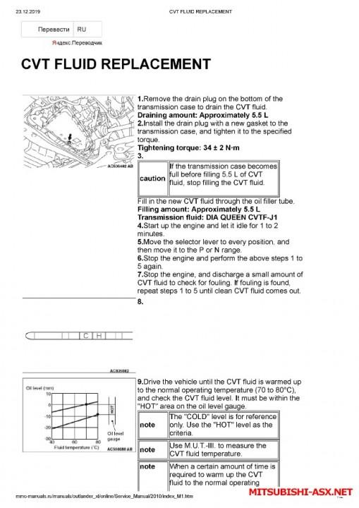 Замена масла в вариаторе CVT Фотоотчёт - Page_00001.jpg