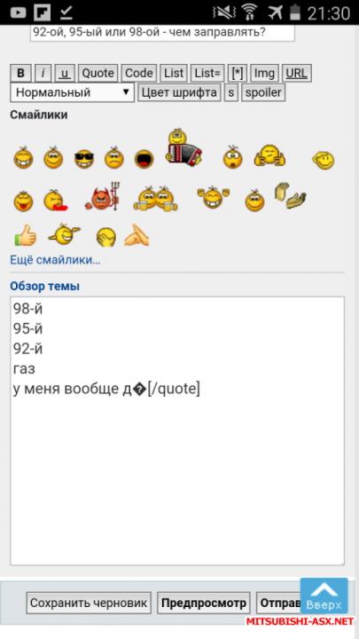 Обращение к администрации - Screenshot_2020-01-05-21-30-05.png