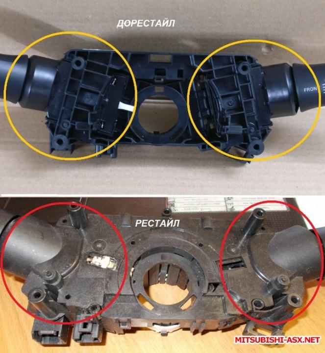 [Продам] Блок подрулевых переключателей Митсубиси ASX - 555.jpg